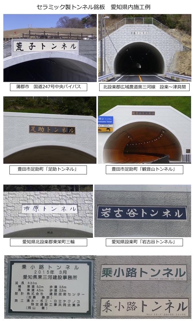 愛知県施工例